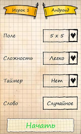 Балда 2: Игра в слова скриншот 4