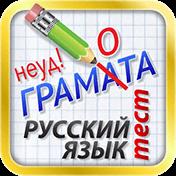 Тесты по русскому языку иконка