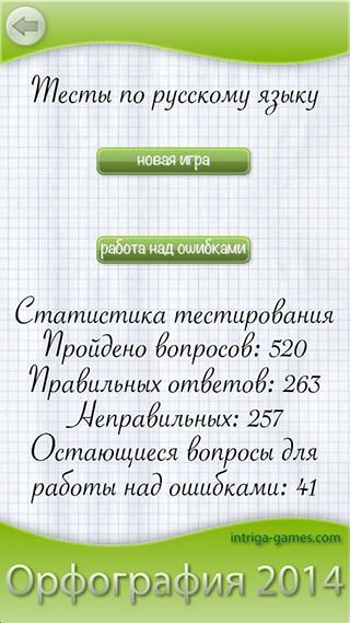 Тесты по русскому языку скриншот 1