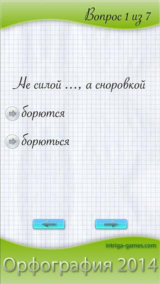 Тесты по русскому языку скриншот 2