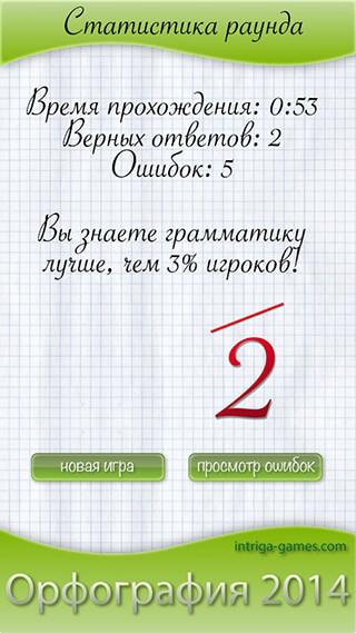Тесты по русскому языку скриншот 3