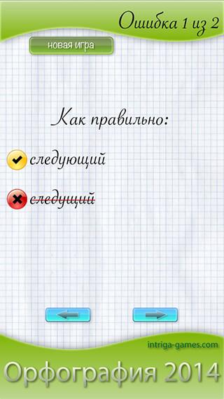 Тесты по русскому языку скриншот 4