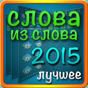 Слова из слова 2015 иконка