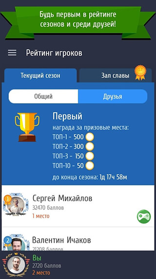 Слово за слово: Игра в слова скриншот 4