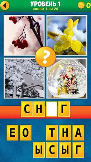 4 Pics 1 Word Puzzle Plus скриншот 1