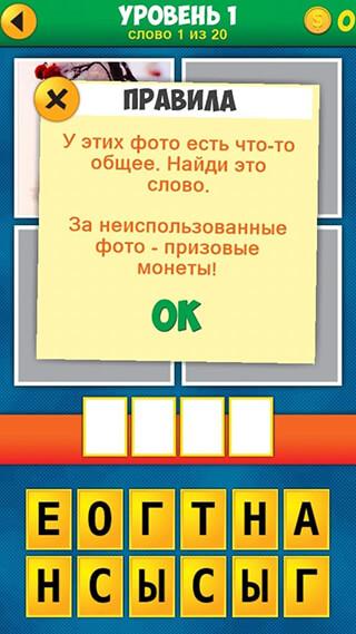 4 Pics 1 Word Puzzle Plus скриншот 2