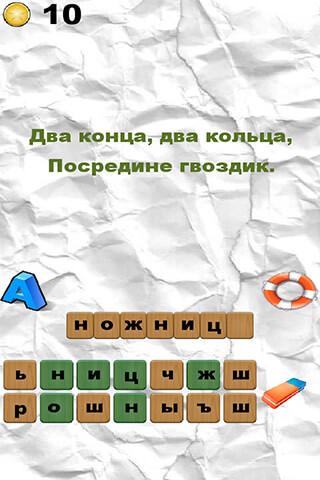 100 загадок: Отгадай загадки скриншот 2