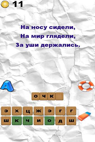 100 загадок: Отгадай загадки скриншот 4