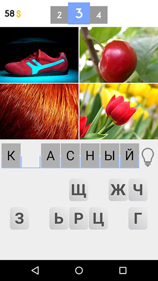 4 Pictures 1 Word скриншот 1