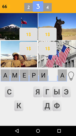 4 Pictures 1 Word скриншот 4