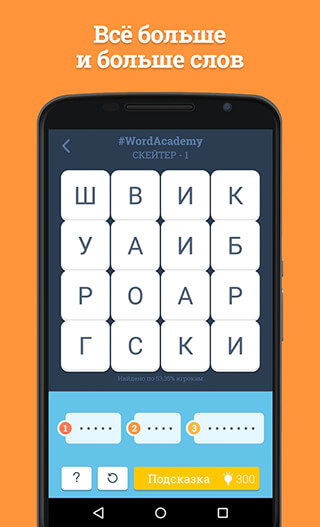 Word Academy скриншот 2