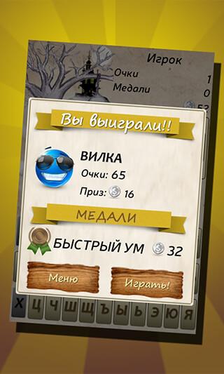 Hangman скриншот 4