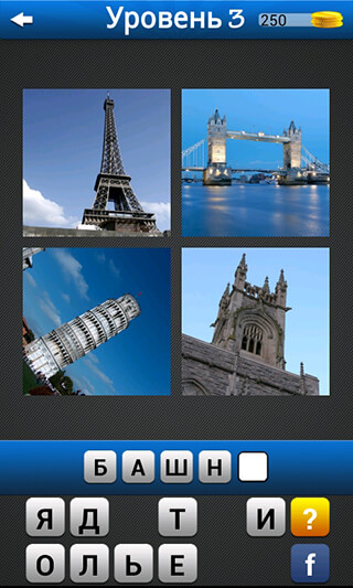 Guess the Word: 4 Pics 1 Word скриншот 1