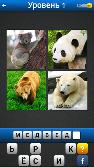 Find the Word: 4 Pics 1 Word скриншот 1