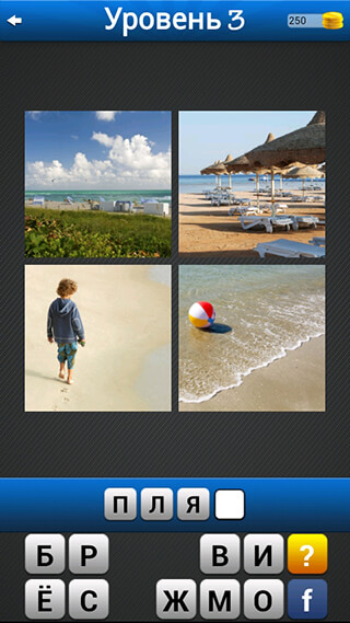 Find the Word: 4 Pics 1 Word скриншот 3