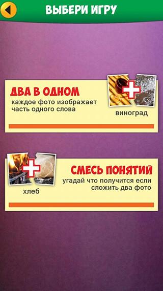 2 Pics 1 Word: Mix Pics Puzzle скриншот 2