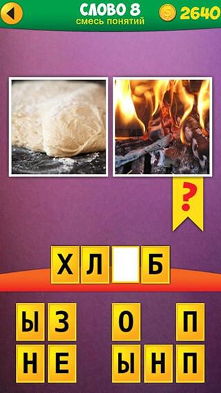 2 Pics 1 Word: Mix Pics Puzzle скриншот 3