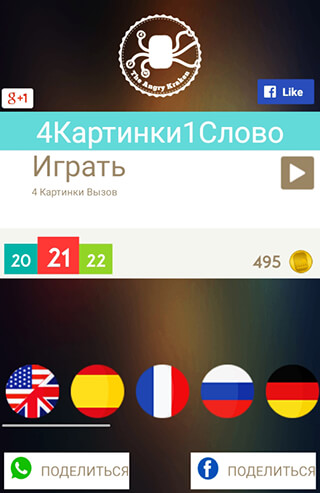 4 Pictures 1 Word скриншот 3