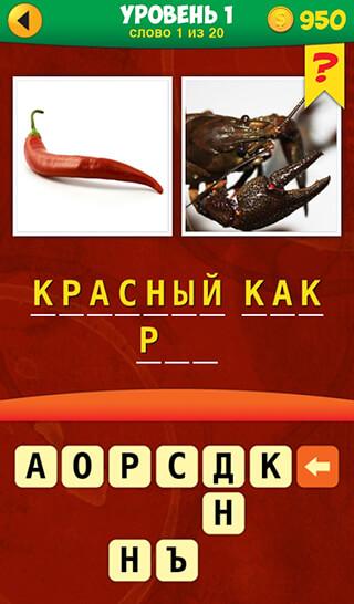 2 Pics 1 Phrase Word Game скриншот 1