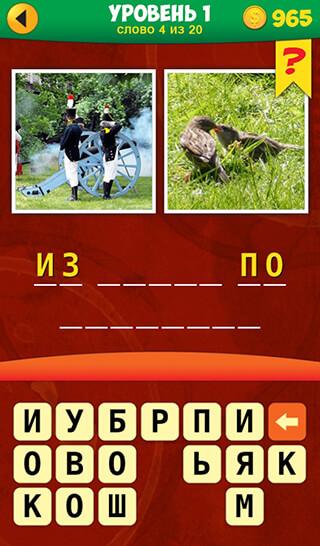 2 Pics 1 Phrase Word Game скриншот 2