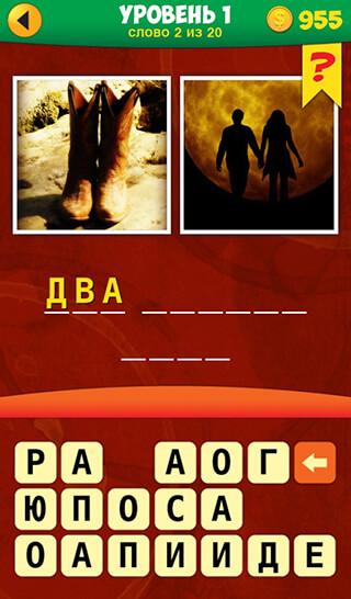 2 Pics 1 Phrase Word Game скриншот 3