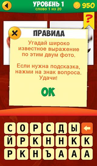 2 Pics 1 Phrase Word Game скриншот 4