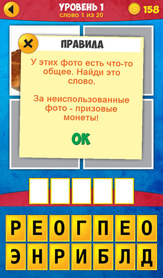 4 Pics 1 Word: Impossible Game скриншот 4