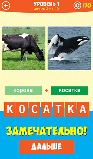 1 Pic: What's the Beast? скриншот 2