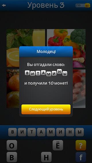 Photo Quiz: 4 Pics 1 Word скриншот 2