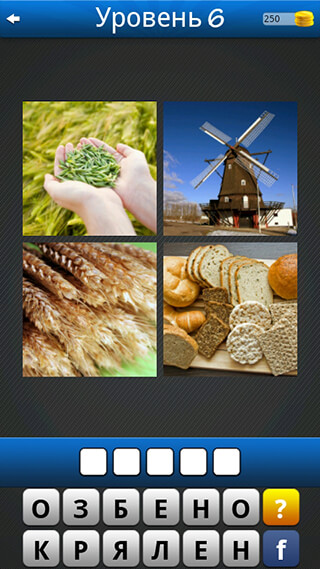 Photo Quiz: 4 Pics 1 Word скриншот 3