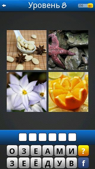 Photo Quiz: 4 Pics 1 Word скриншот 4