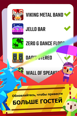 Epic Party Clicker скриншот 3