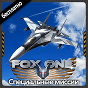 FoxOne: Special Missions Free иконка