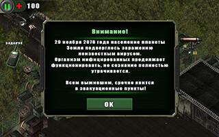 Zombie Shooter скриншот 1