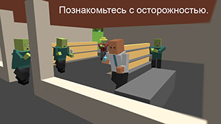 WithstandZ: Zombie Survival скриншот 4
