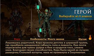 Juggernaut: Revenge Of Sovering скриншот 3