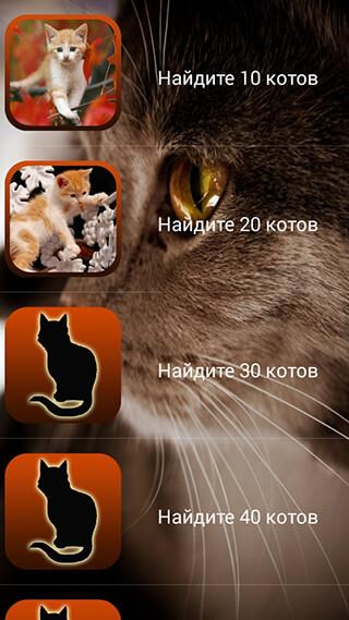 Find A Cat 2: Free скриншот 1