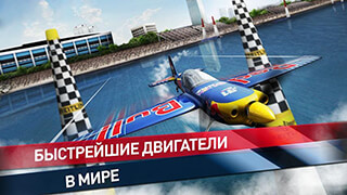 Red Bull Air Race The Game скриншот 1
