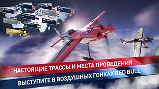 Red Bull Air Race The Game скриншот 2