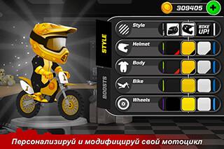 Bike Up скриншот 1