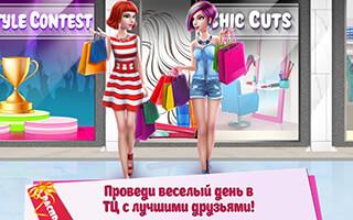 Девчонка в торговом центре (Shopping Mall Girl)