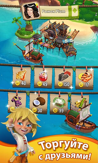 Paradise Bay скриншот 3