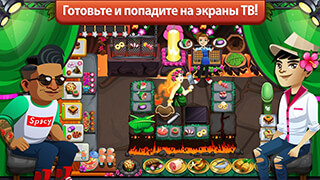 Cooking Dash 2016 скриншот 1