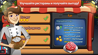 Cooking Dash 2016 скриншот 3