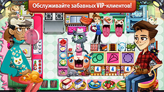 Cooking Dash 2016 скриншот 4