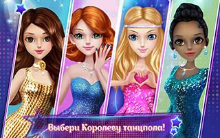 Coco Party: Dancing Queens скриншот 2