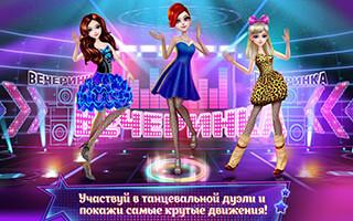 Coco Party: Dancing Queens скриншот 3