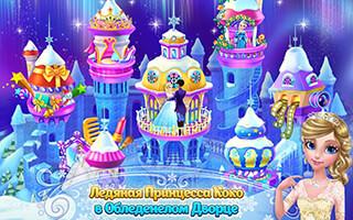 Coco Ice Princess скриншот 1