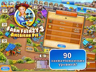 Веселая ферма 3: Американский пирог (FF3: American Pie)