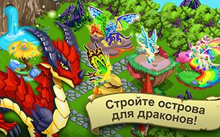 История драконов (Dragon Story)